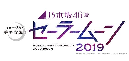 nogizaka46 musical sailor moon 2019 nami tamaki international nogizaka46 musical sailor moon 2019 nami tamaki international